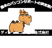 熊本のパソコンサポートの決定版!ディー・コンシェル株式会社キラクル